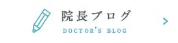 院長ブログ DOCTORS'S BLOG